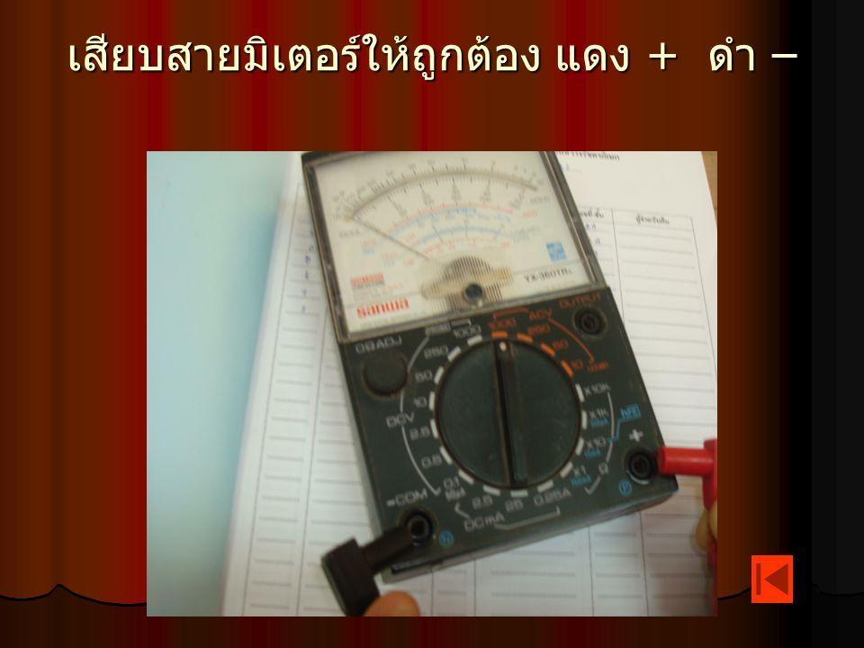 การใช้โอห์มมิเตอร์  1 เสียบสายมิเตอร์ให้ถูต้อง แดง + ดำ –  2 หมุนลูกบิดเลือกค่าที่จะทำการวัดในตำแหน่ง โอห์ม    3 นำปลายสายของมิเตอร์มาแตะกัน ปรับปุ่ม 0ΩADJ ให้เข็ม มิเตอร์ชี้ตำแหน่ง o Ω ก่อนทำการวัด   4 ทำการวัดอุปกรณ์ อ่านค่าบนหน้าปัดสเกล Ω   5 อ่านได้ค่าเท่าไร คูณด้วยค่าของลูกบิด ตอบหน่วย เป็น Ω   6 การบันทึกผลปฏิบัติใช้โอห์มมิเตอร์ 