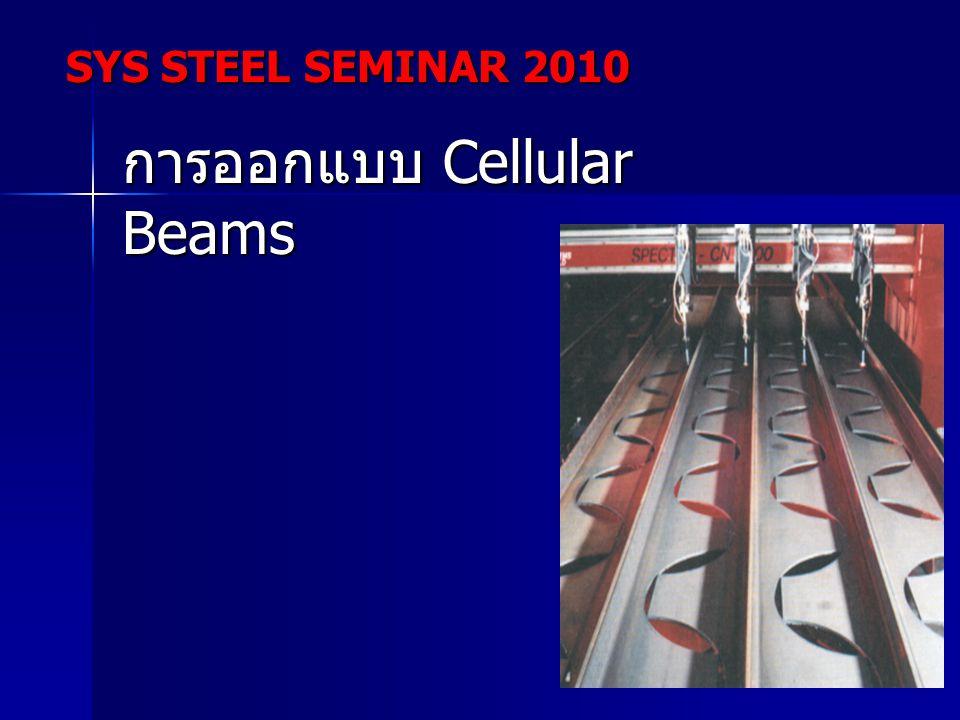 SYS STEEL SEMINAR 2010 การออกแบบ Cellular Beams