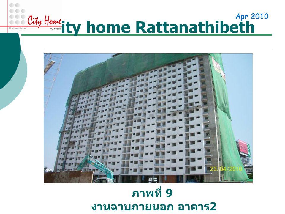 City home Rattanathibeth Apr 2010 ภาพที่ 9 งานฉาบภายนอก อาคาร 2