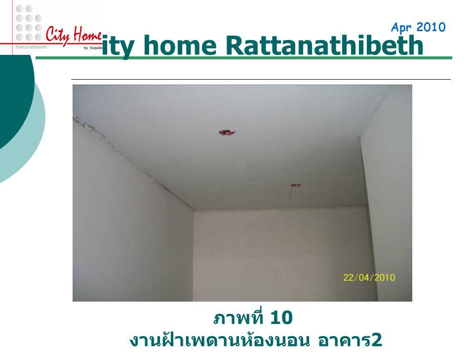 City home Rattanathibeth Apr 2010 ภาพที่ 10 งานฝ้าเพดานห้องนอน อาคาร 2