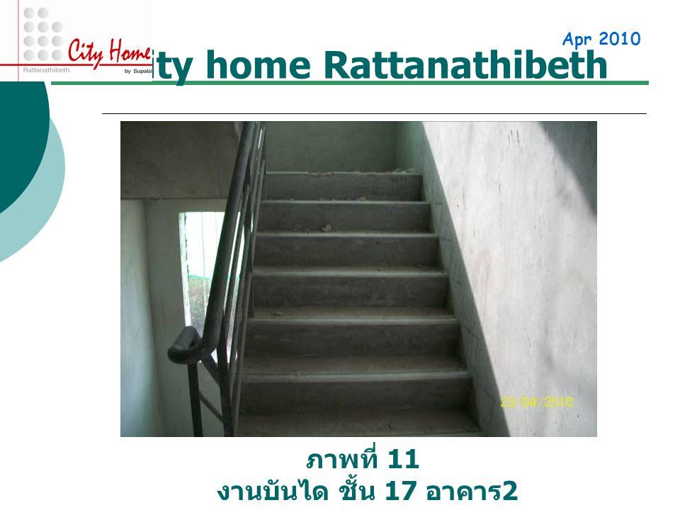 City home Rattanathibeth Apr 2010 ภาพที่ 11 งานบันได ชั้น 17 อาคาร 2