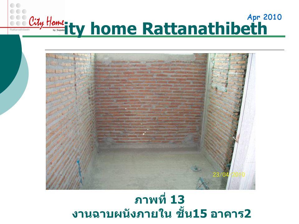 City home Rattanathibeth Apr 2010 ภาพที่ 13 งานฉาบผนังภายใน ชั้น 15 อาคาร 2