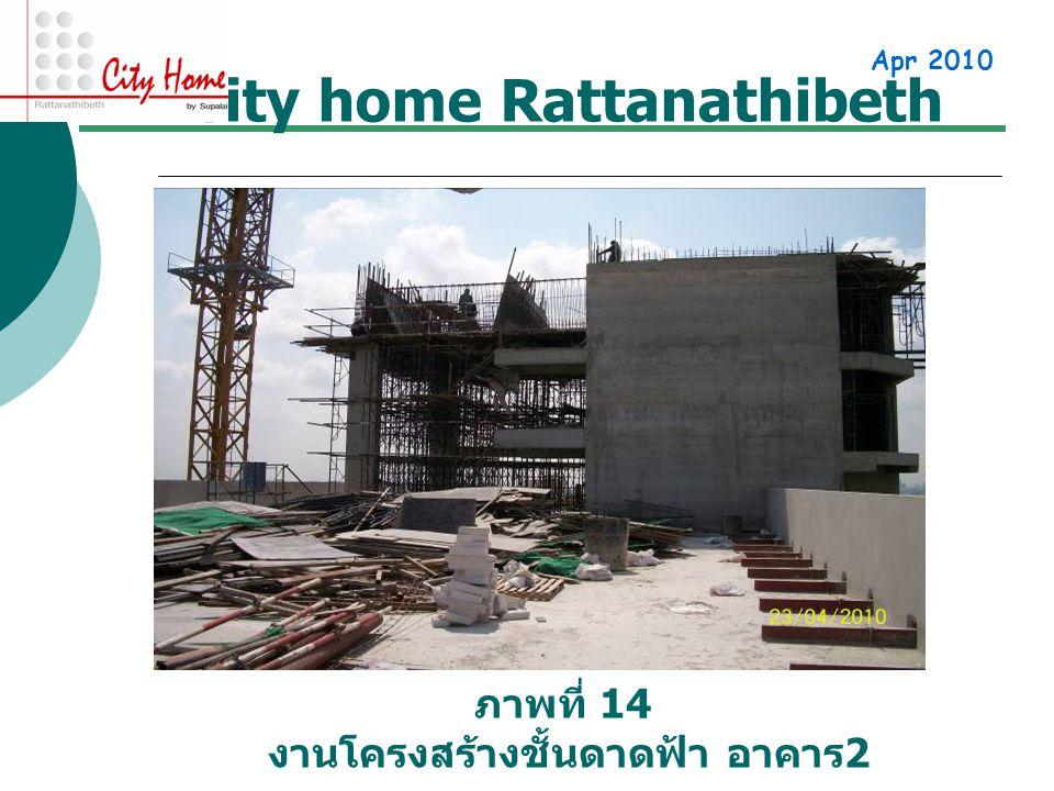 City home Rattanathibeth Apr 2010 ภาพที่ 14 งานโครงสร้างชั้นดาดฟ้า อาคาร 2