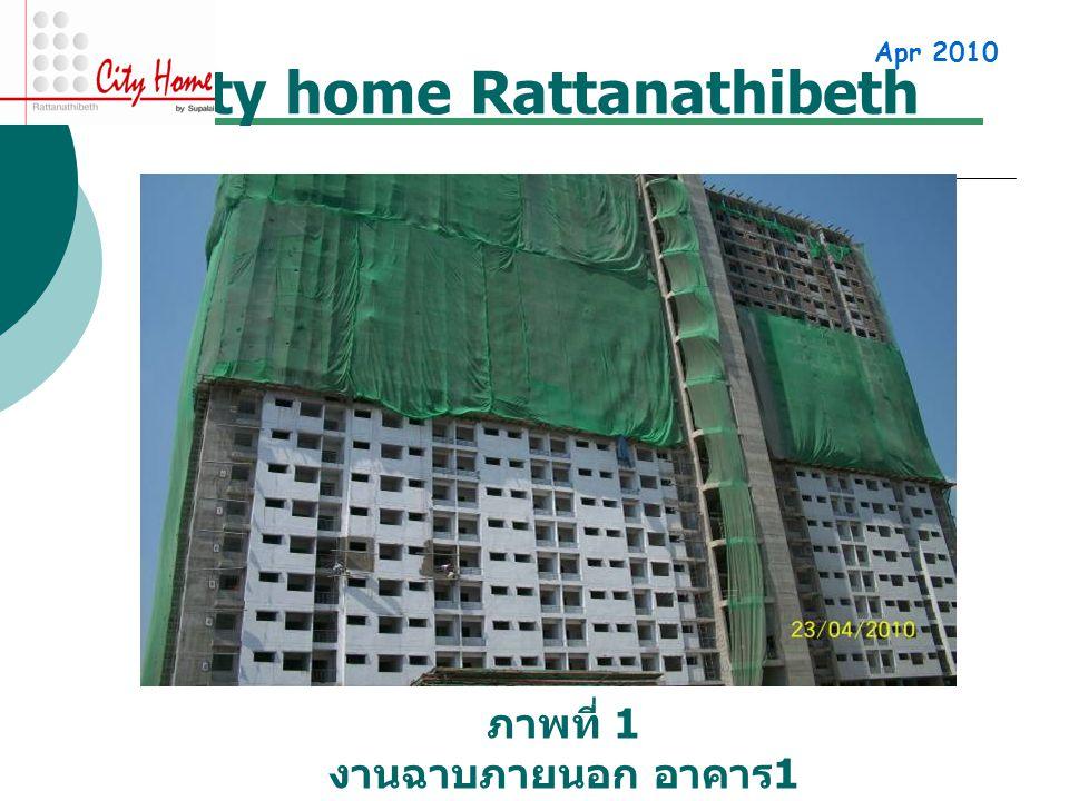 City home Rattanathibeth Apr 2010 ภาพที่ 1 งานฉาบภายนอก อาคาร 1