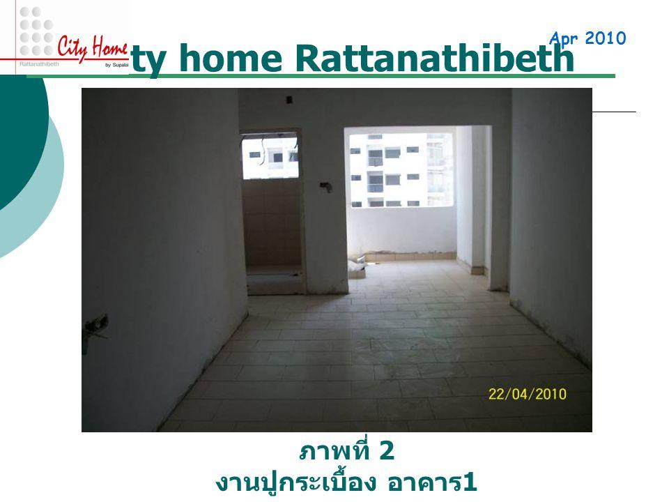 City home Rattanathibeth ภาพที่ 2 งานปูกระเบื้อง อาคาร 1 Apr 2010