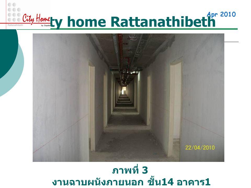 City home Rattanathibeth Apr 2010 ภาพที่ 3 งานฉาบผนังภายนอก ชั้น 14 อาคาร 1