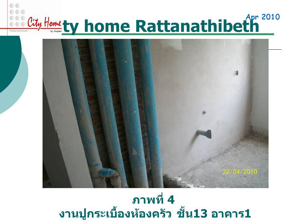 City home Rattanathibeth Apr 2010 ภาพที่ 4 งานปูกระเบื้องห้องครัว ชั้น 13 อาคาร 1