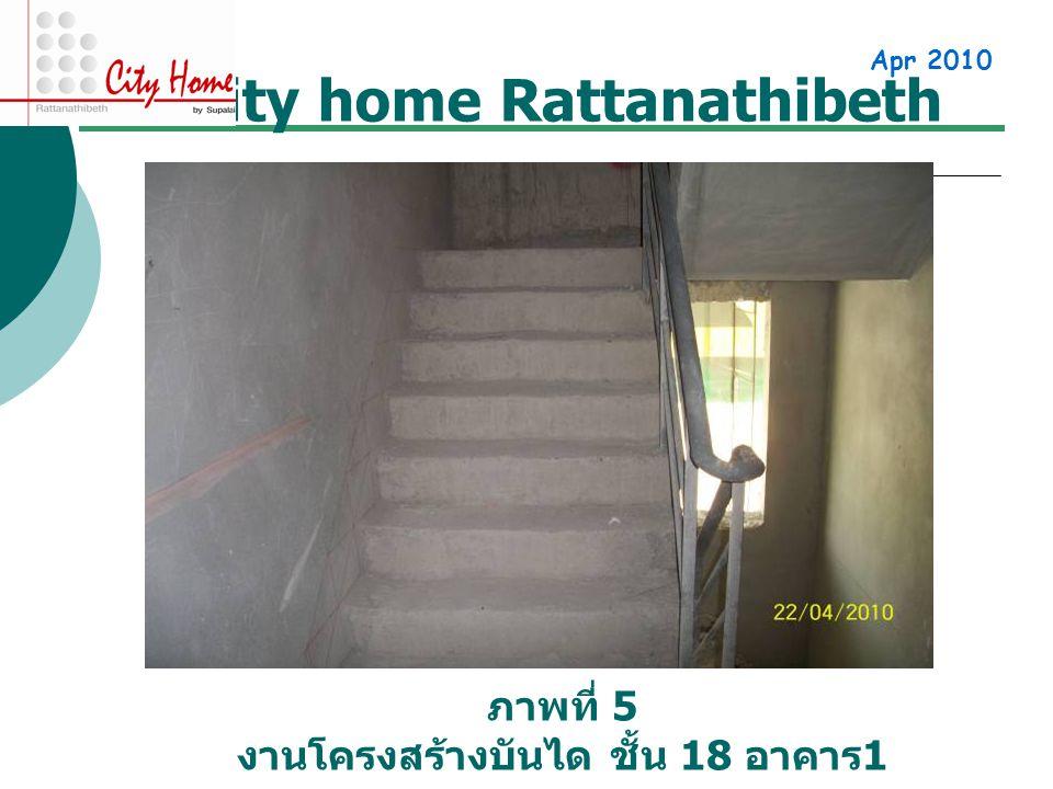 City home Rattanathibeth Apr 2010 ภาพที่ 5 งานโครงสร้างบันได ชั้น 18 อาคาร 1