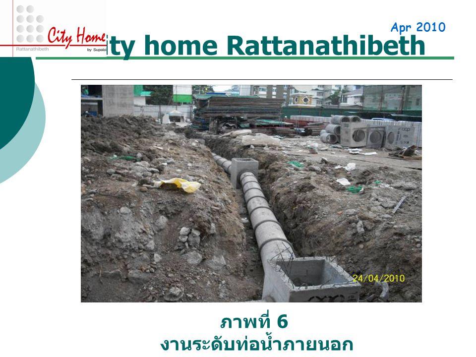 City home Rattanathibeth Apr 2010 ภาพที่ 6 งานระดับท่อน้ำภายนอก