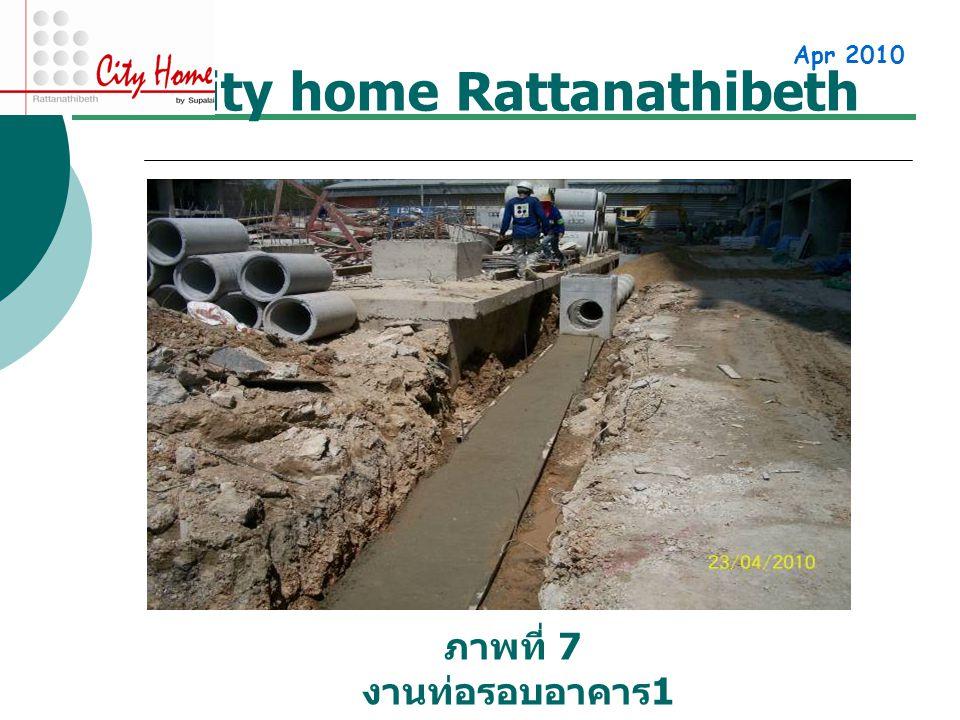 City home Rattanathibeth Apr 2010 ภาพที่ 7 งานท่อรอบอาคาร 1