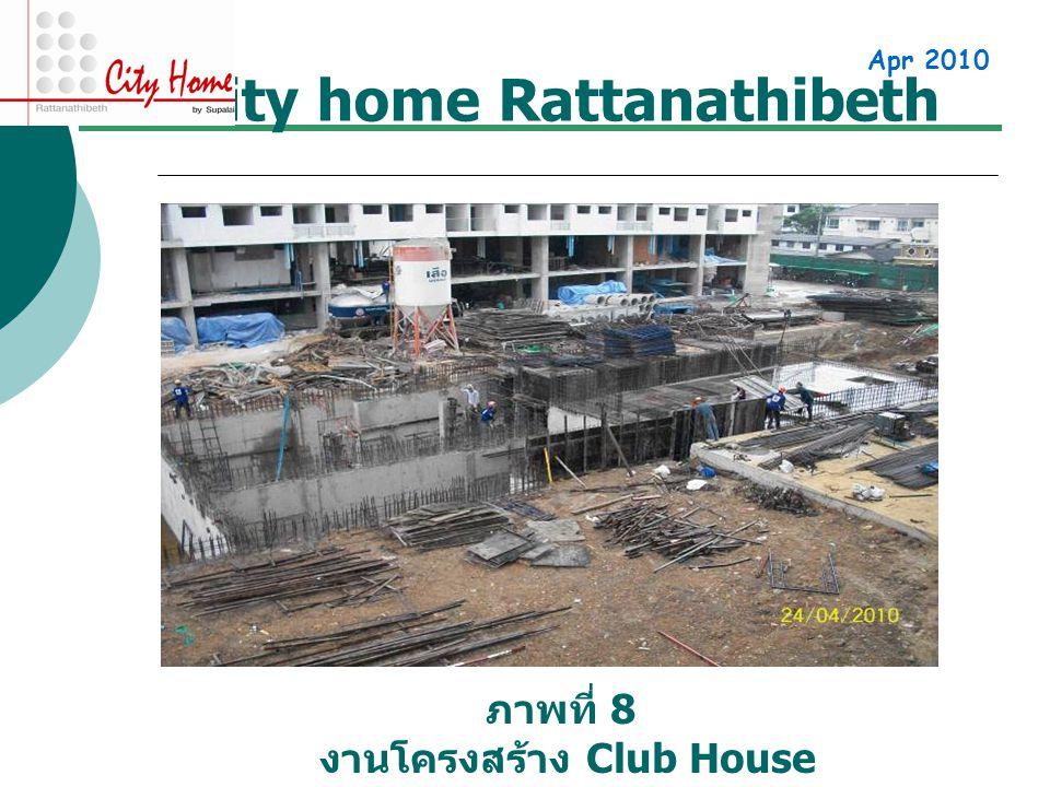City home Rattanathibeth Apr 2010 ภาพที่ 8 งานโครงสร้าง Club House