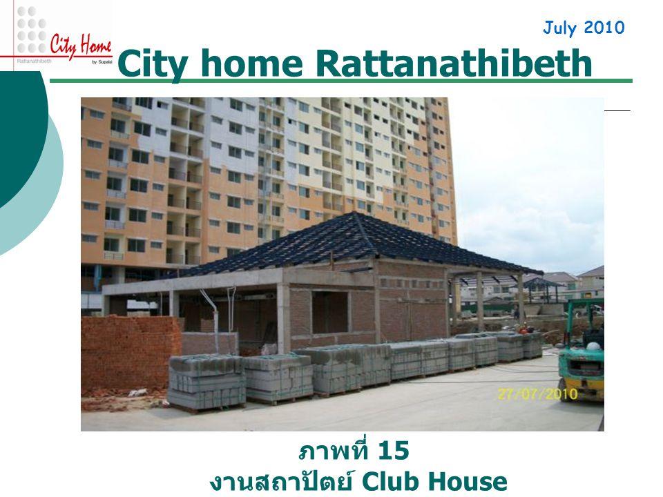 City home Rattanathibeth ภาพที่ 15 งานสถาปัตย์ Club House July 2010