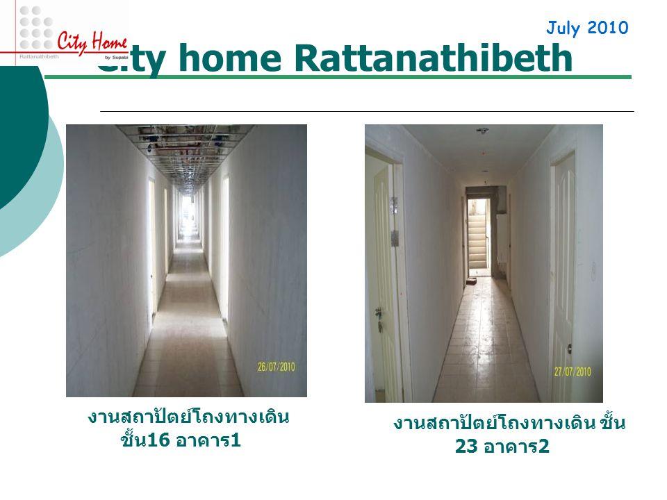 City home Rattanathibeth งานสถาปัตย์โถงทางเดิน ชั้น 16 อาคาร 1 July 2010 งานสถาปัตย์โถงทางเดิน ชั้น 23 อาคาร 2
