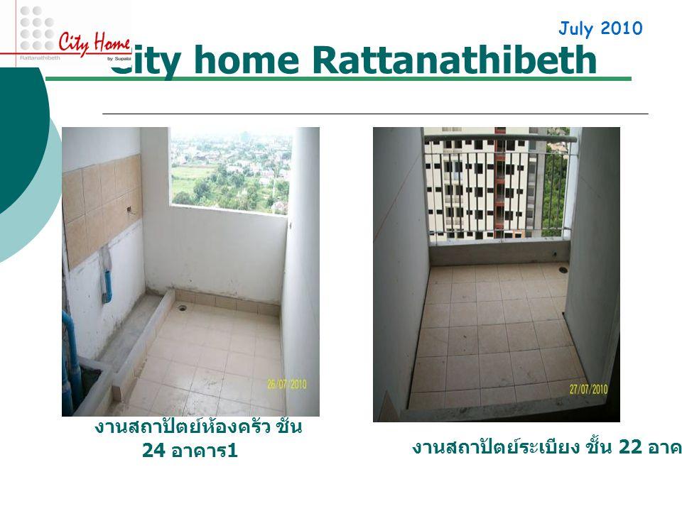 City home Rattanathibeth งานสถาปัตย์ห้องครัว ชั้น 24 อาคาร 1 July 2010 งานสถาปัตย์ระเบียง ชั้น 22 อาคาร 2