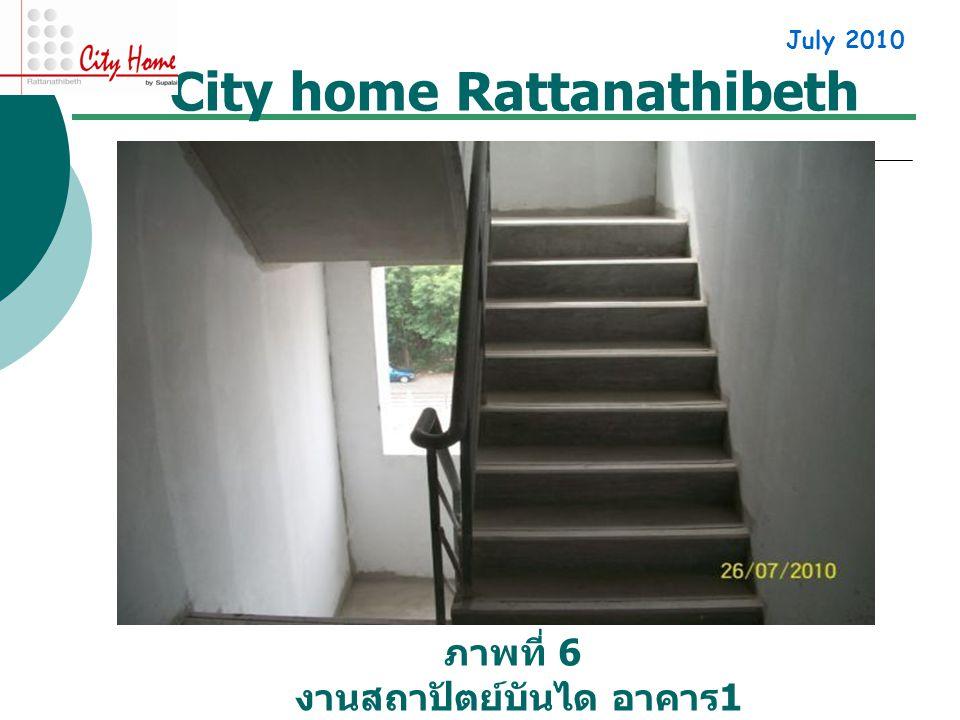 City home Rattanathibeth ภาพที่ 6 งานสถาปัตย์บันได อาคาร 1 July 2010