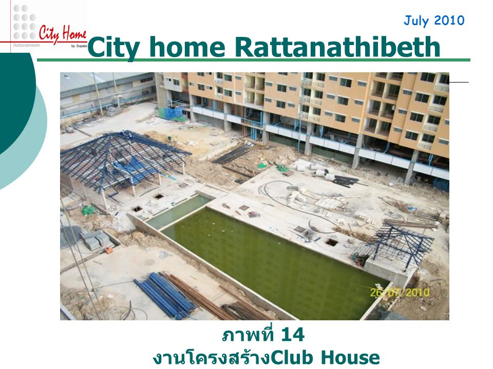 City home Rattanathibeth ภาพที่ 14 งานโครงสร้าง Club House July 2010