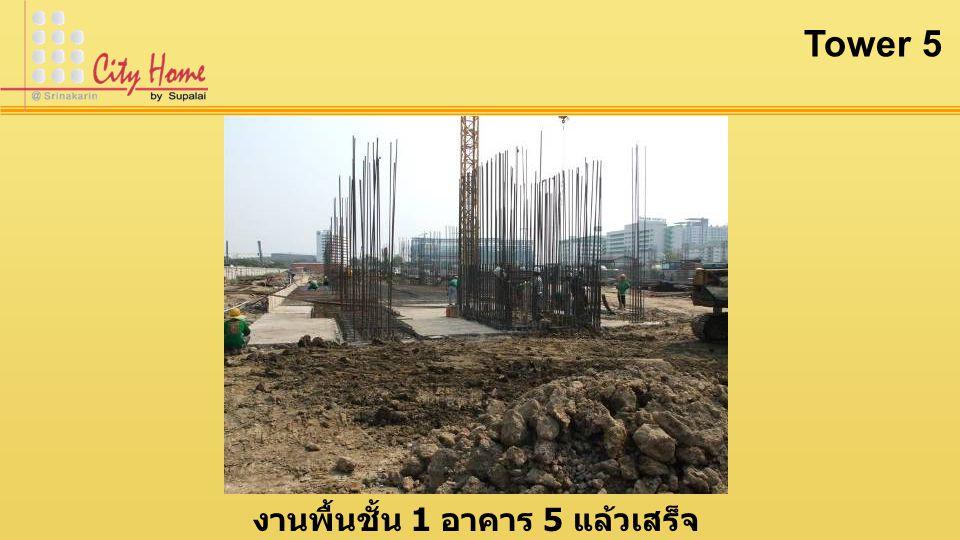 งานพื้นชั้น 1 อาคาร 5 แล้วเสร็จ ประมาณ 50 % Tower 5
