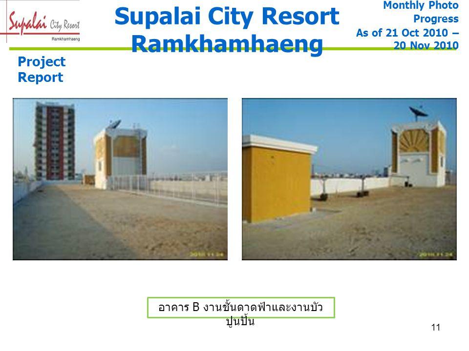 11 Supalai City Resort Ramkhamhaeng Project Report อาคาร B งานชั้นดาดฟ้าและงานบัว ปูนปั้น Monthly Photo Progress As of 21 Oct 2010 – 20 Nov 2010