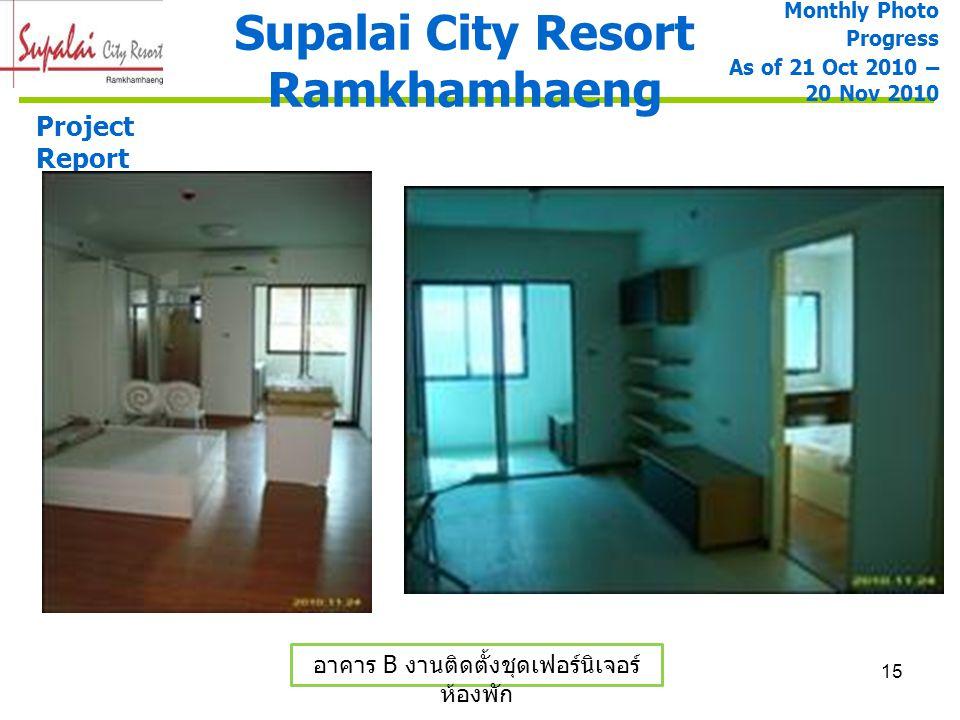 15 Supalai City Resort Ramkhamhaeng Project Report Monthly Photo Progress As of 21 Oct 2010 – 20 Nov 2010 อาคาร B งานติดตั้งชุดเฟอร์นิเจอร์ ห้องพัก