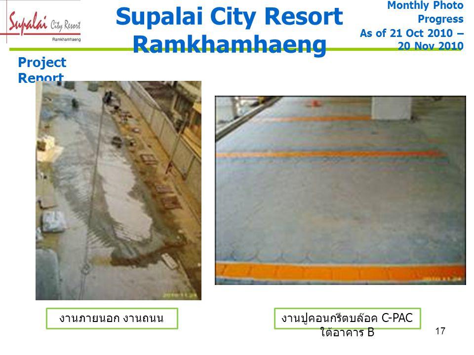17 Supalai City Resort Ramkhamhaeng Project Report งานปูคอนกรีตบล๊อค C-PAC ใต้อาคาร B งานภายนอก งานถนน Monthly Photo Progress As of 21 Oct 2010 – 20 N
