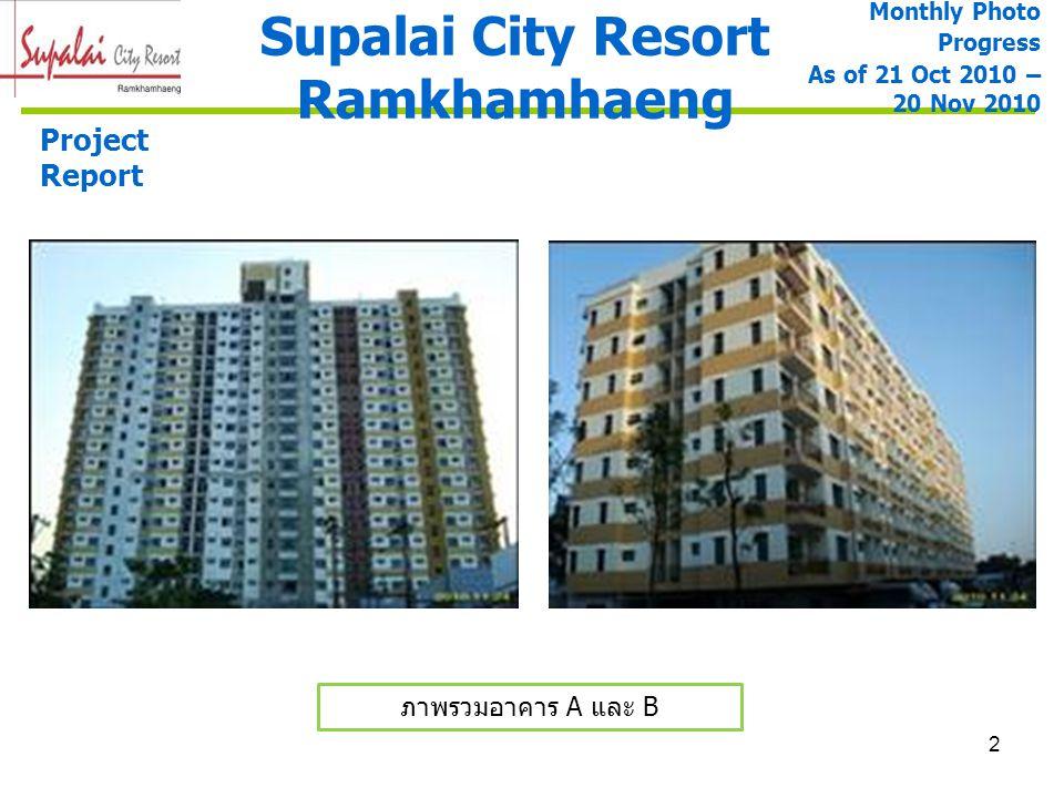2 ภาพรวมอาคาร A และ B Supalai City Resort Ramkhamhaeng Monthly Photo Progress As of 21 Oct 2010 – 20 Nov 2010 Project Report