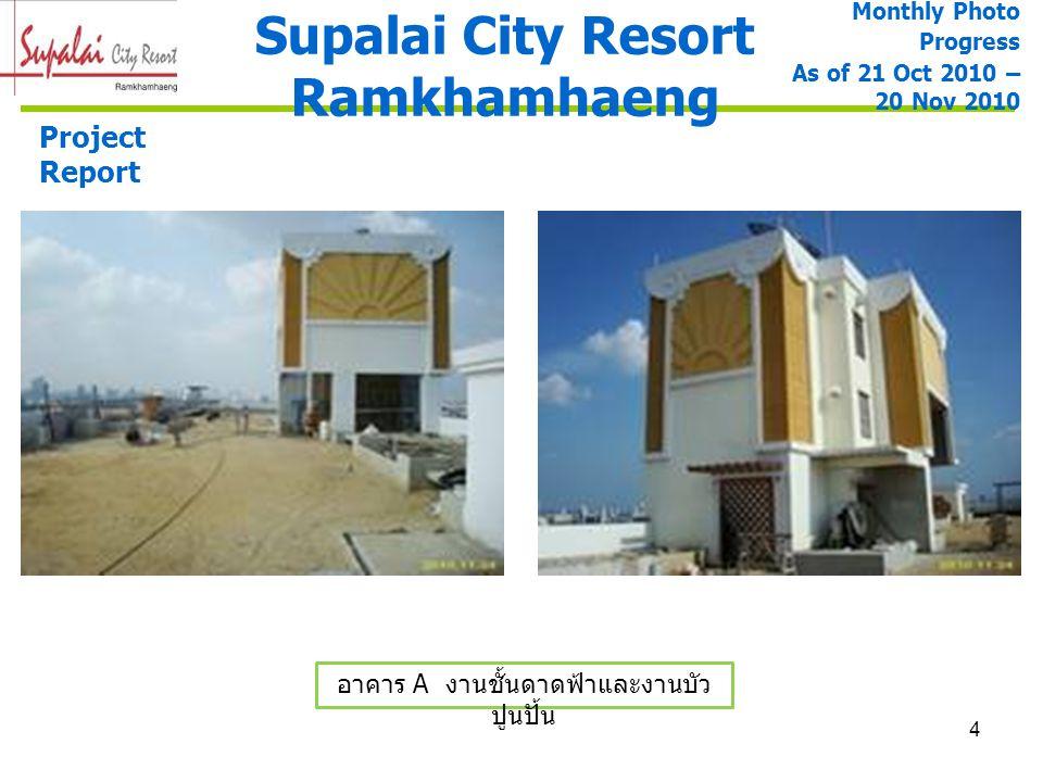 4 Supalai City Resort Ramkhamhaeng Project Report อาคาร A งานชั้นดาดฟ้าและงานบัว ปูนปั้น Monthly Photo Progress As of 21 Oct 2010 – 20 Nov 2010