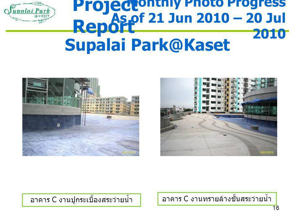 16 Supalai Park@Kaset Monthly Photo Progress As of 21 Jun 2010 – 20 Jul 2010 อาคาร C งานทรายล้างชั้นสระว่ายน้ำ อาคาร C งานปูกระเบื้องสระว่ายน้ำ Projec