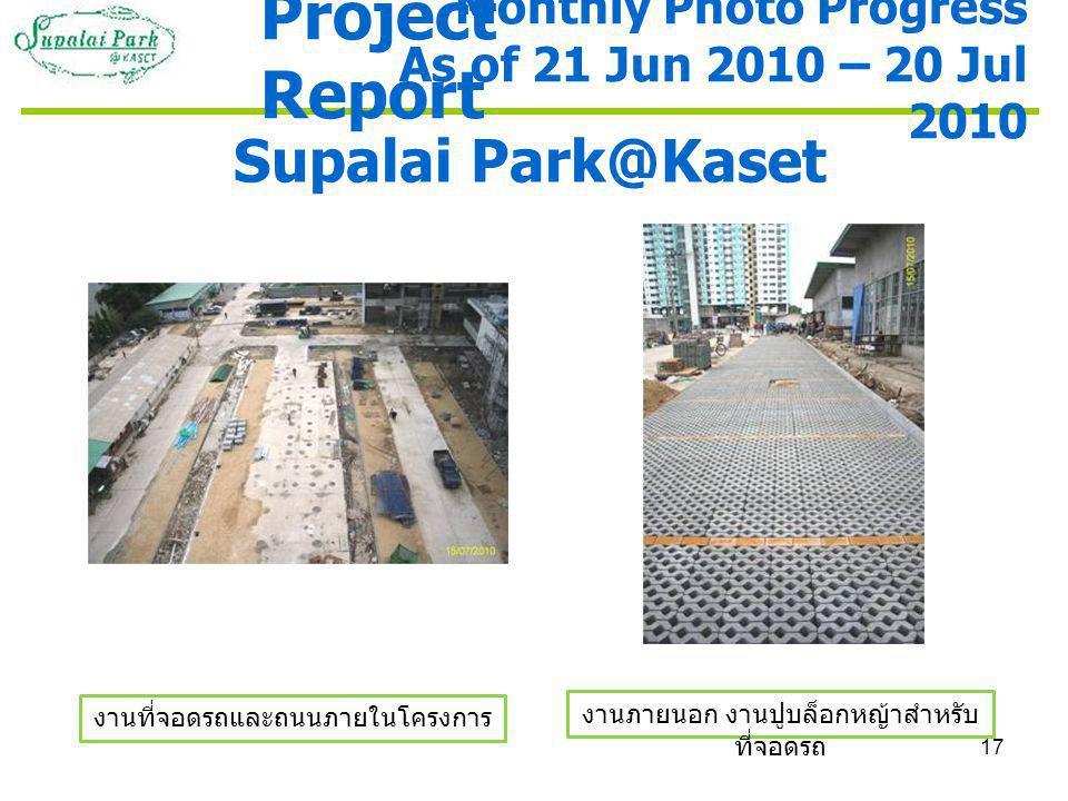 17 Supalai Park@Kaset Monthly Photo Progress As of 21 Jun 2010 – 20 Jul 2010 งานภายนอก งานปูบล็อกหญ้าสำหรับ ที่จอดรถ งานที่จอดรถและถนนภายในโครงการ Project Report