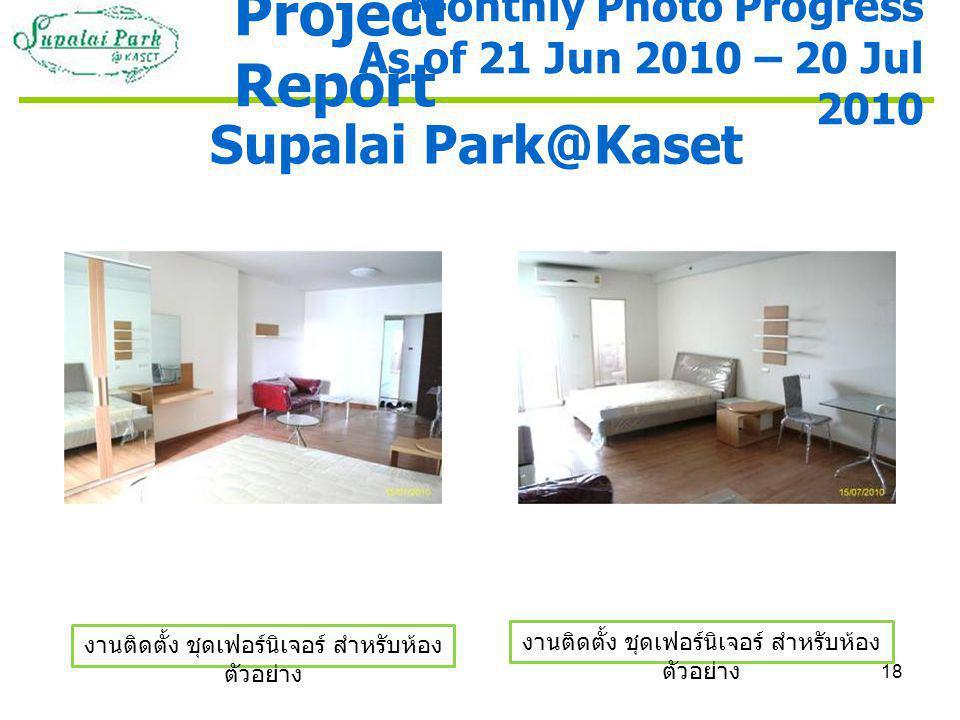 18 Supalai Park@Kaset Monthly Photo Progress As of 21 Jun 2010 – 20 Jul 2010 งานติดตั้ง ชุดเฟอร์นิเจอร์ สำหรับห้อง ตัวอย่าง Project Report