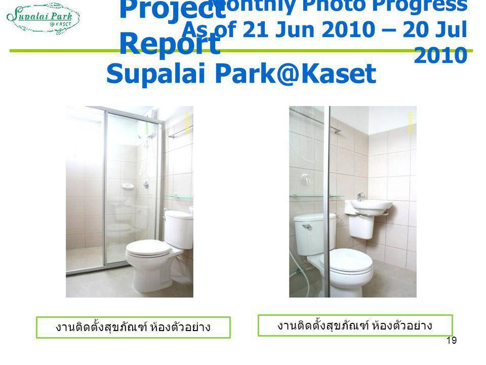 19 Supalai Park@Kaset Monthly Photo Progress As of 21 Jun 2010 – 20 Jul 2010 งานติดตั้งสุขภัณฑ์ ห้องตัวอย่าง Project Report