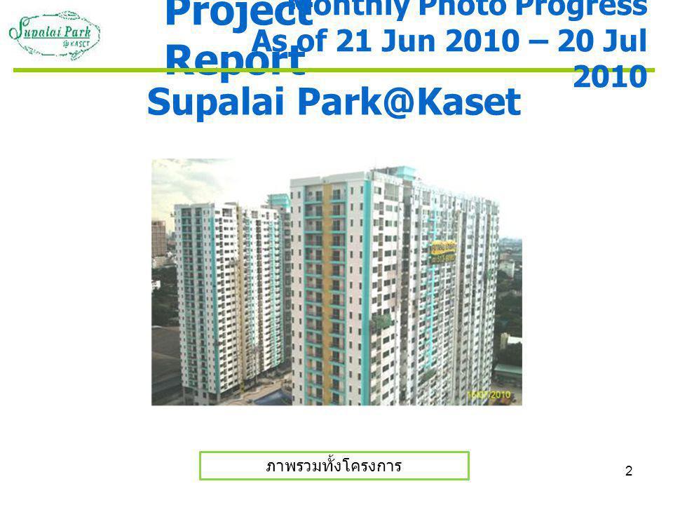 2 Project Report Supalai Park@Kaset ภาพรวมทั้งโครงการ Monthly Photo Progress As of 21 Jun 2010 – 20 Jul 2010