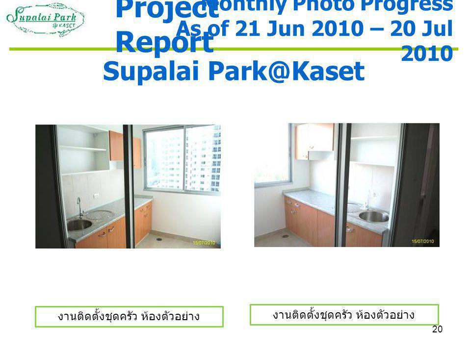 20 Supalai Park@Kaset Monthly Photo Progress As of 21 Jun 2010 – 20 Jul 2010 งานติดตั้งชุดครัว ห้องตัวอย่าง Project Report