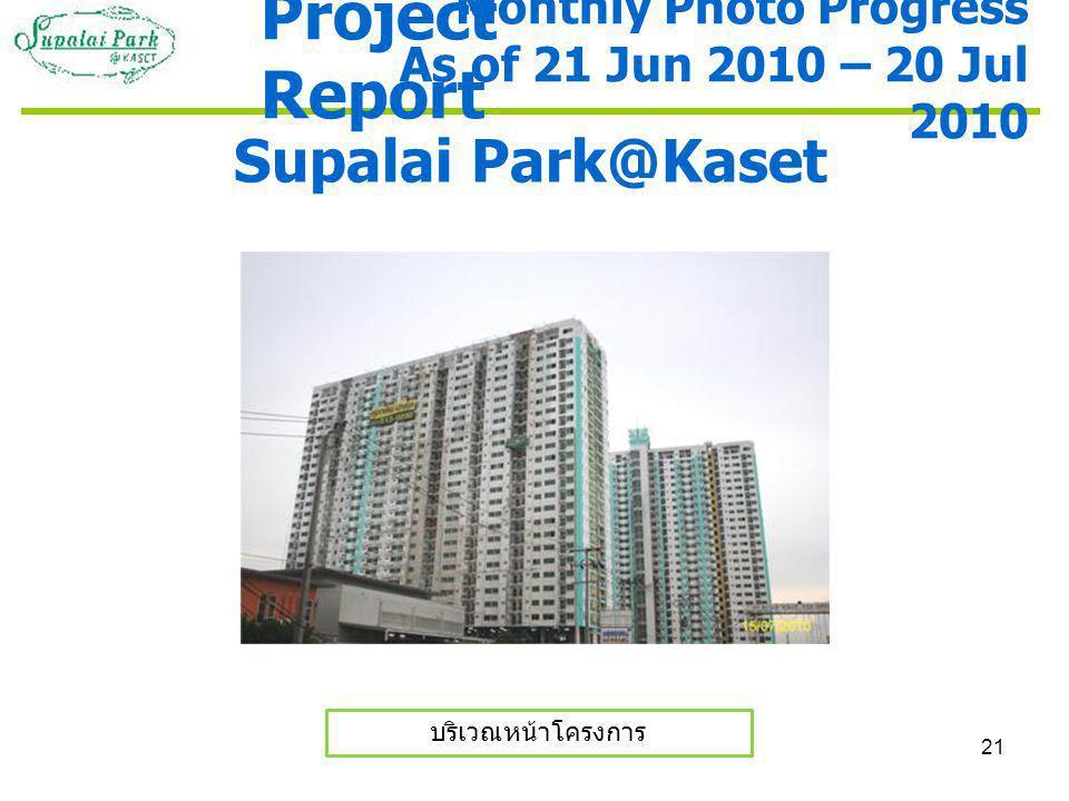 21 Supalai Park@Kaset บริเวณหน้าโครงการ Monthly Photo Progress As of 21 Jun 2010 – 20 Jul 2010 Project Report