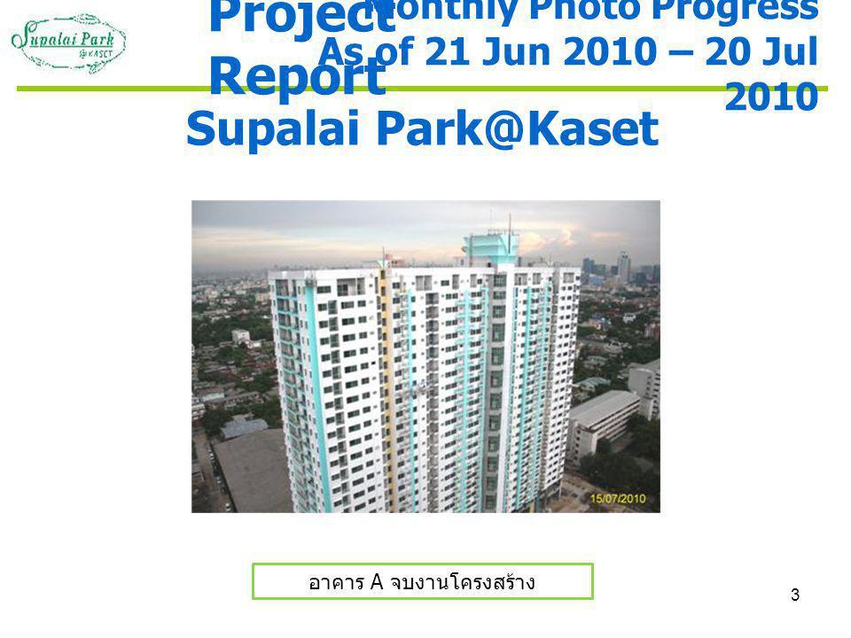 3 Supalai Park@Kaset อาคาร A จบงานโครงสร้าง Monthly Photo Progress As of 21 Jun 2010 – 20 Jul 2010 Project Report