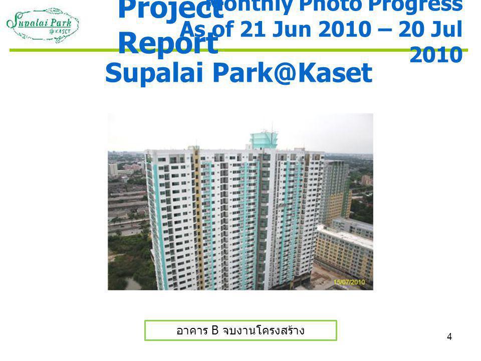 4 Supalai Park@Kaset อาคาร B จบงานโครงสร้าง Monthly Photo Progress As of 21 Jun 2010 – 20 Jul 2010 Project Report