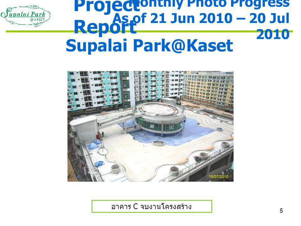 5 Supalai Park@Kaset อาคาร C จบงานโครงสร้าง Monthly Photo Progress As of 21 Jun 2010 – 20 Jul 2010 Project Report