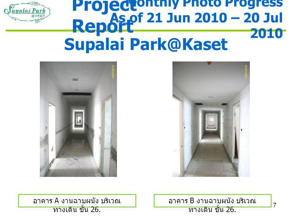 7 Supalai Park@Kaset อาคาร A งานฉาบผนัง บริเวณ ทางเดิน ชั้น 26.