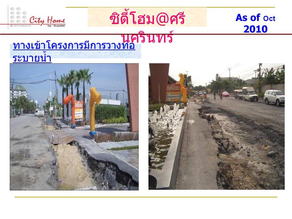 ซิตี้โฮม @ ศรี นครินทร์ ทางเข้าโครงการมีการวางท่อ ระบายน้ำ As of Oct 2010