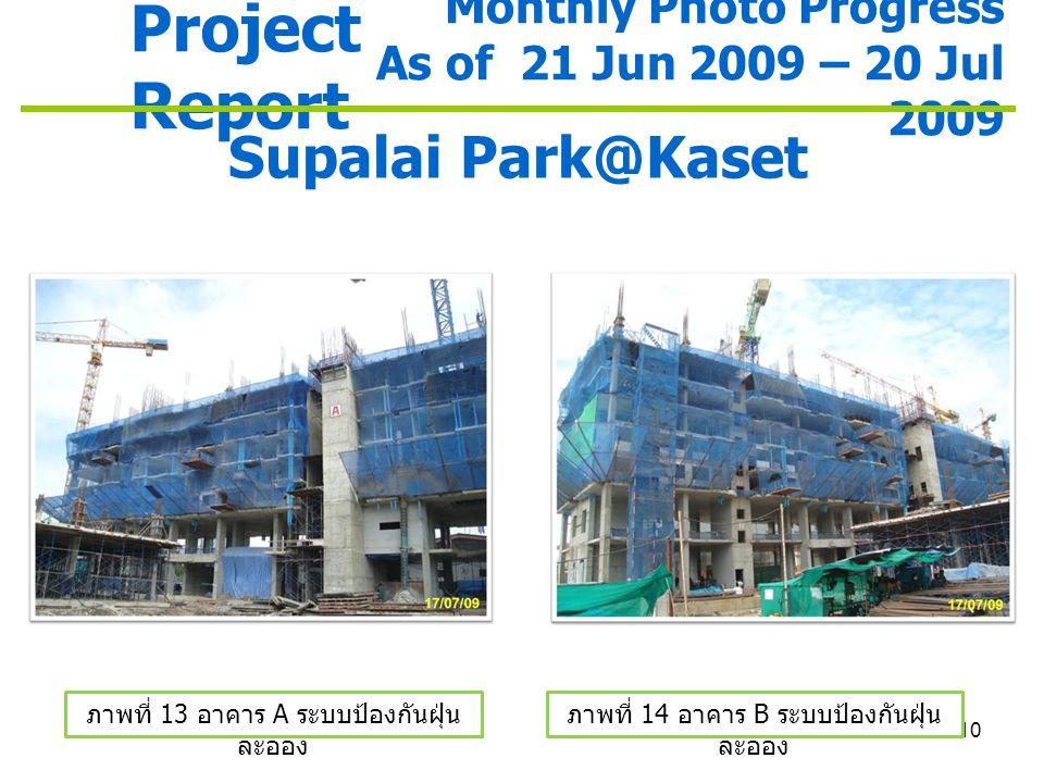 10 Project Report Monthly Photo Progress As of 21 Jun 2009 – 20 Jul 2009 Supalai Park@Kaset ภาพที่ 13 อาคาร A ระบบป้องกันฝุ่น ละออง ภาพที่ 14 อาคาร B
