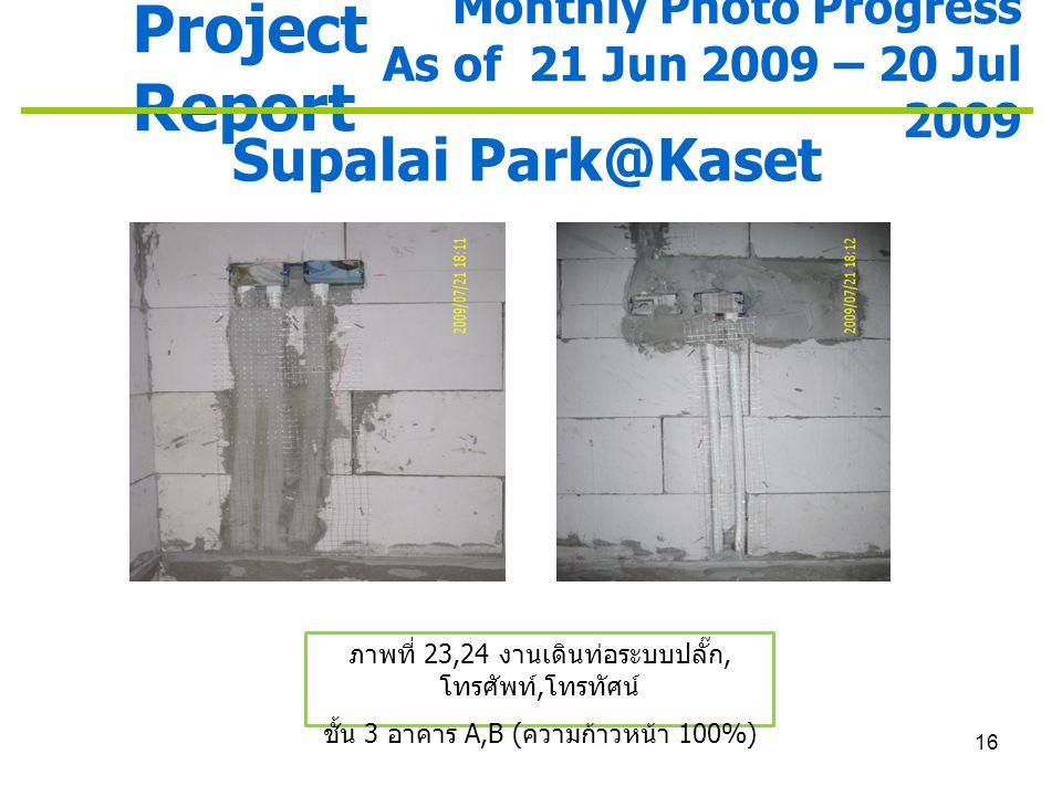 16 Project Report Monthly Photo Progress As of 21 Jun 2009 – 20 Jul 2009 Supalai Park@Kaset ภาพที่ 23,24 งานเดินท่อระบบปลั๊ก, โทรศัพท์, โทรทัศน์ ชั้น