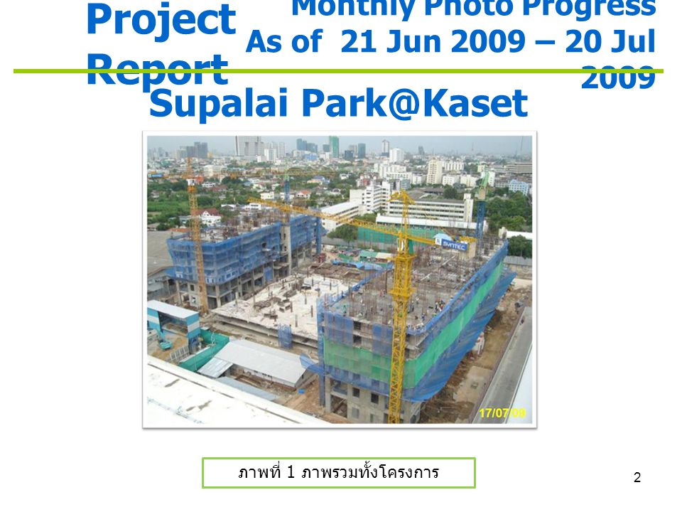 2 Project Report Monthly Photo Progress As of 21 Jun 2009 – 20 Jul 2009 Supalai Park@Kaset ภาพที่ 1 ภาพรวมทั้งโครงการ