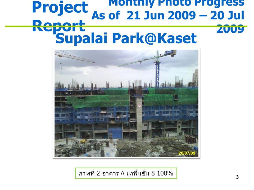 4 Project Report Monthly Photo Progress As of 21 Jun 2009 – 20 Jul 2009 Supalai Park@Kaset ภาพที่ 3 อาคาร B เทพื้นชั้น 8 100%