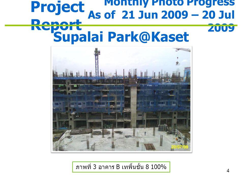 5 Project Report Monthly Photo Progress As of 21 Jun 2009 – 20 Jul 2009 Supalai Park@Kaset ภาพที่ 4 อาคาร C เทพื้นชั้น P2 100%