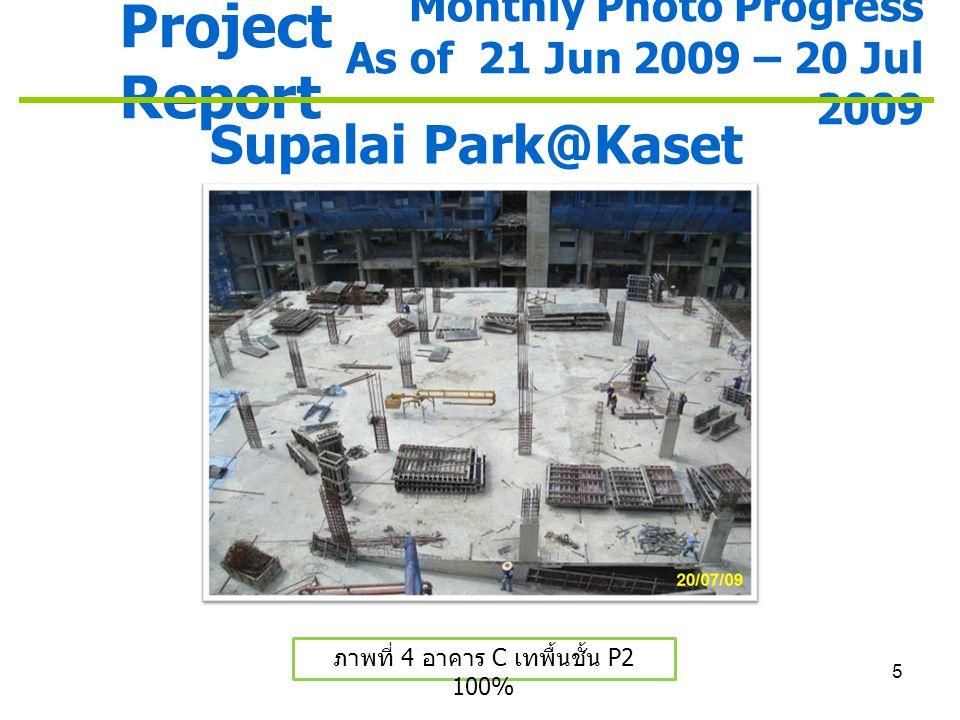 6 Project Report Monthly Photo Progress As of 21 Jun 2009 – 20 Jul 2009 Supalai Park@Kaset ภาพที่ 5 อาคาร D1 ส่วนสำนักงาน ขาย ภาพที่ 6 อาคาร D2, D3 เทคาน 100%