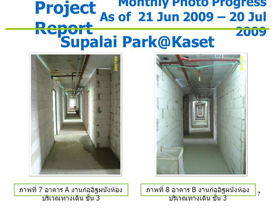 8 Project Report Monthly Photo Progress As of 21 Jun 2009 – 20 Jul 2009 Supalai Park@Kaset ภาพที่ 9 อาคาร A งานก่ออิฐผนังห้อง ชั้น 3 ภาพที่ 10 อาคาร B งานก่ออิฐผนัง ห้อง ชั้น 3