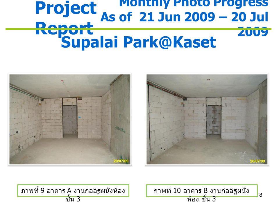 9 Project Report Monthly Photo Progress As of 21 Jun 2009 – 20 Jul 2009 Supalai Park@Kaset ภาพที่ 11 อาคาร A งานบันไดภาพที่ 12 อาคาร B งานบันได