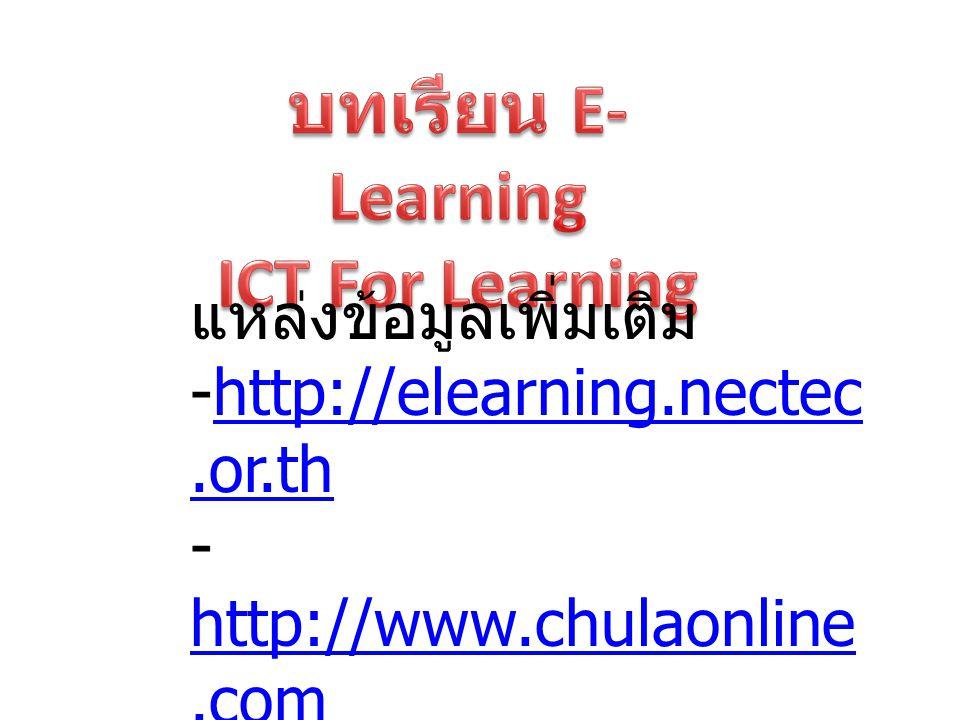 แหล่งข้อมูลเพิ่มเติม -http://elearning.nectec.or.thhttp://elearning.nectec.or.th - http://www.chulaonline.com http://www.chulaonline.com - http://www.