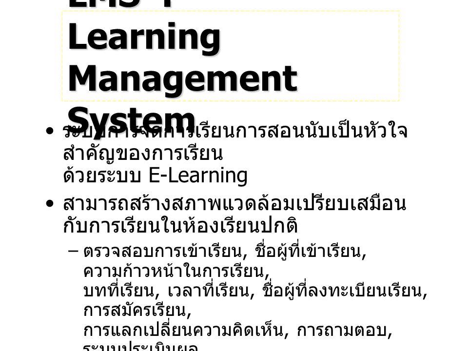 LMS : Learning Management System ระบบการจัดการเรียนการสอนนับเป็นหัวใจ สำคัญของการเรียน ด้วยระบบ E-Learning สามารถสร้างสภาพแวดล้อมเปรียบเสมือน กับการเร