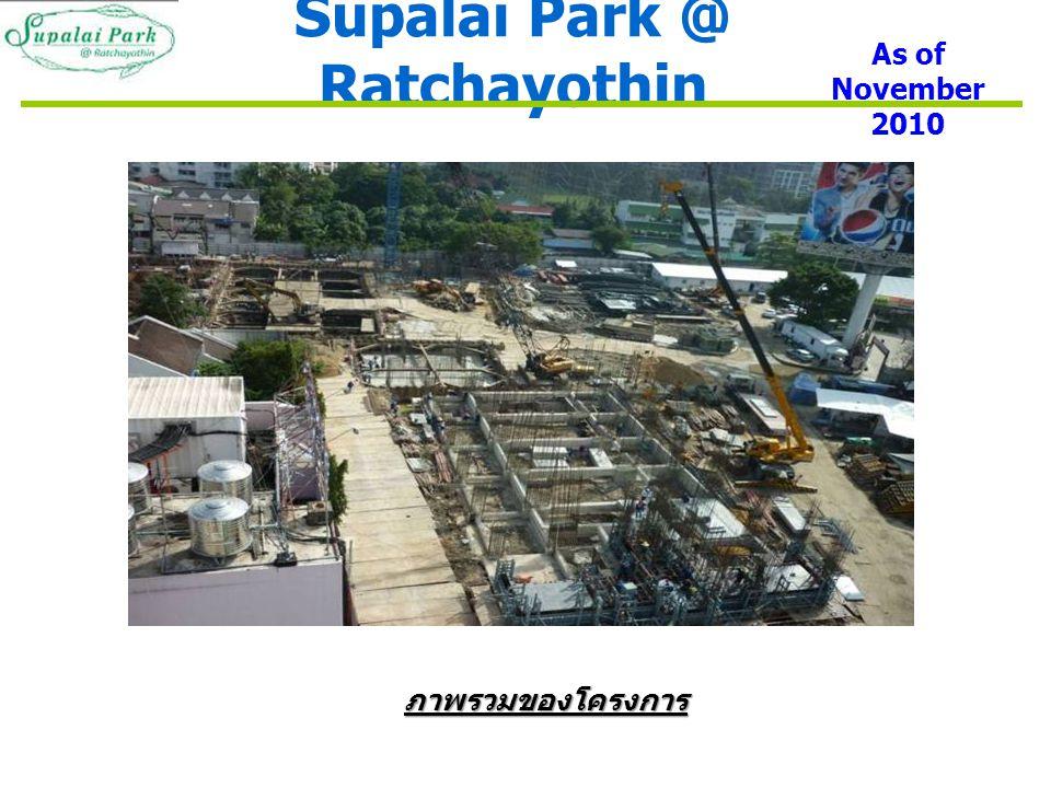 Supalai Park @ Ratchayothin As of November 2010 ภาพรวมของโครงการ