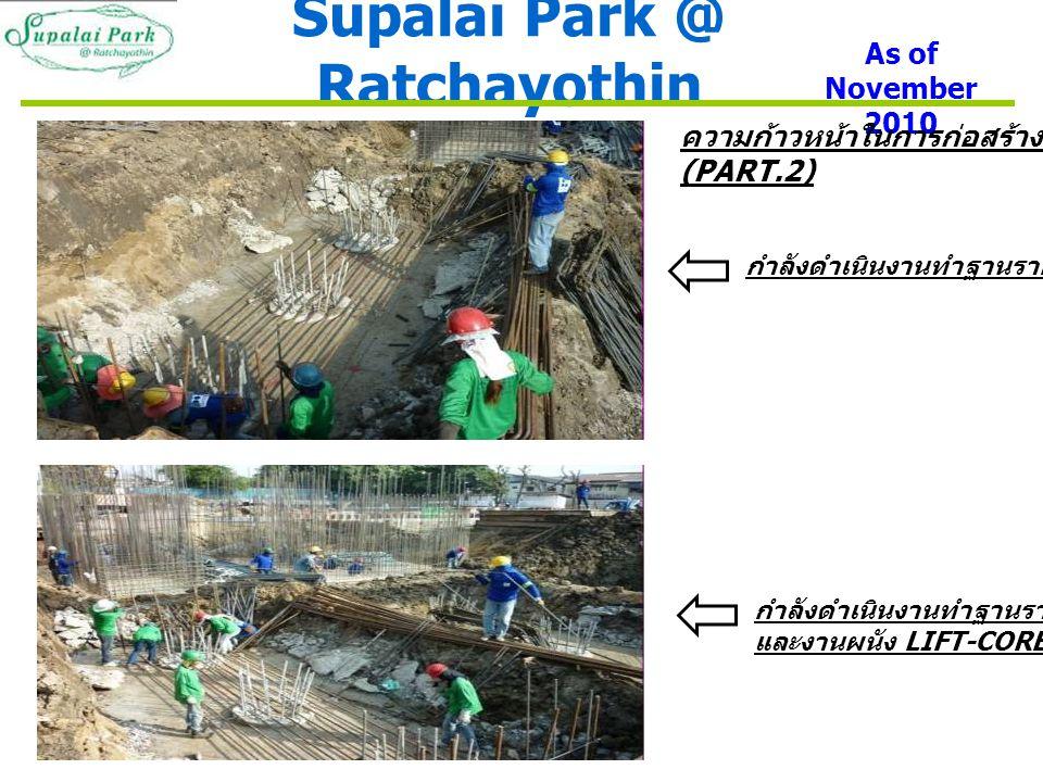 Supalai Park @ Ratchayothin As of November 2010 ความก้าวหน้าในการก่อสร้าง (PART.2) กำลังดำเนินงานทำฐานรากอาคาร และงานผนัง LIFT-CORE